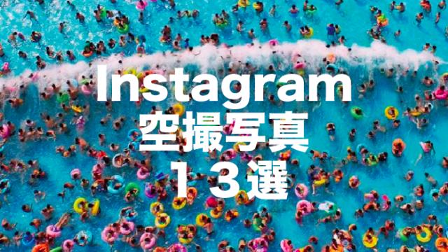 思わずドローンが欲しくなる!Instagramからオシャレな空撮13ショット集めてみました。