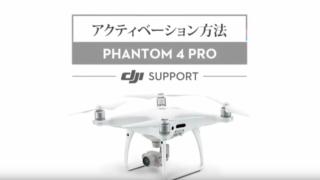 phantom4Pro初期設定 購入したらアクティベーションを行おう!