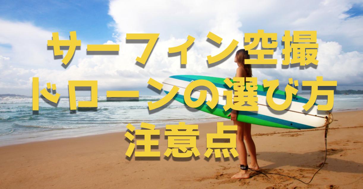 サーフィン撮影におすすめなドローンベスト3とサーフィンの空撮映像