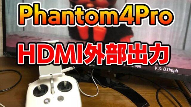 ドローンの空撮映像をHDMI端子を通じて外部モニターに出力する方法