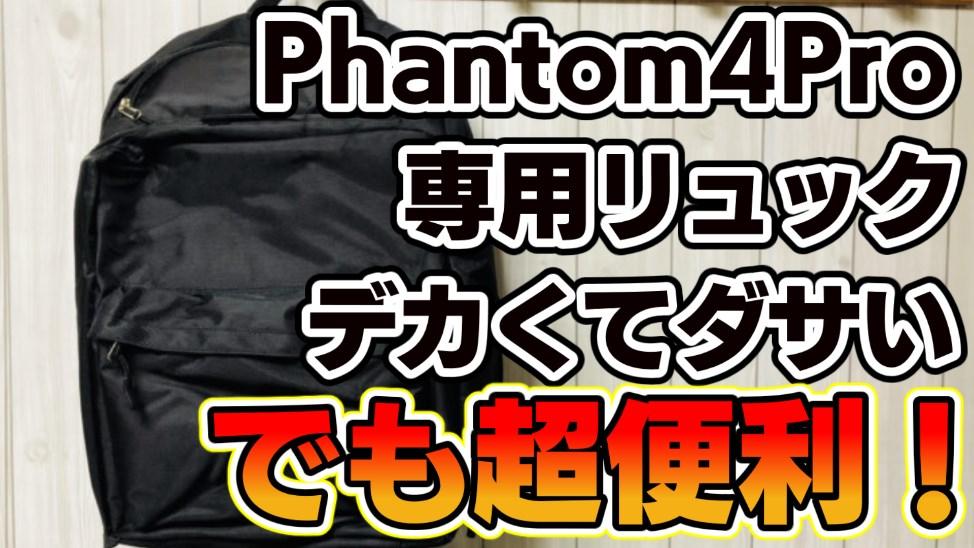 Phantom4専用のドローンリュックを購入!ダサいが安くてデカくておすすめです!