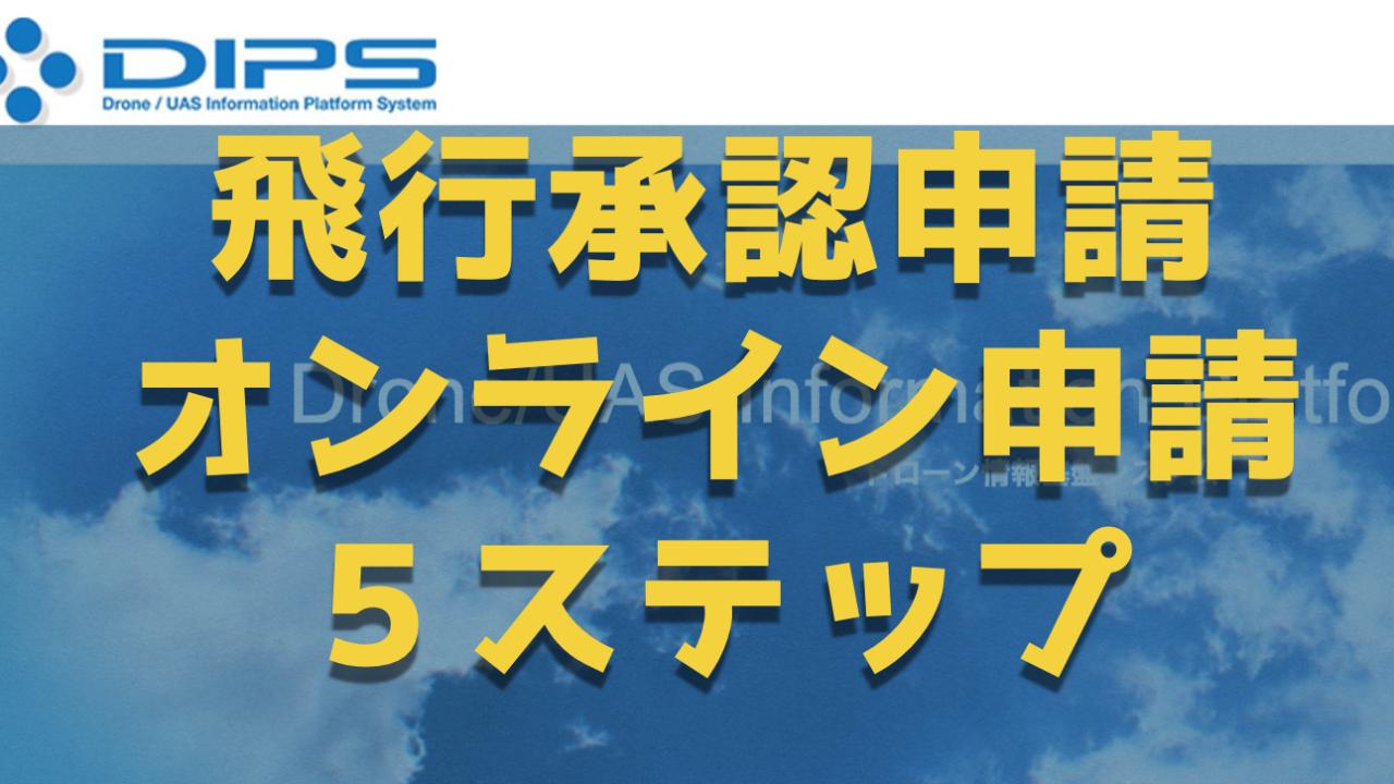 ドローン国交省の飛行承認申請を『オンライン申請』する5ステップ【DIPS】