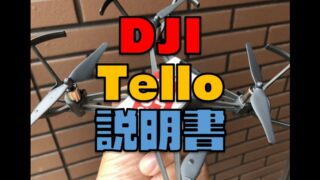 Telloの説明書!離陸・撮影・アプリ・初期設定・フライトモードを徹底解説