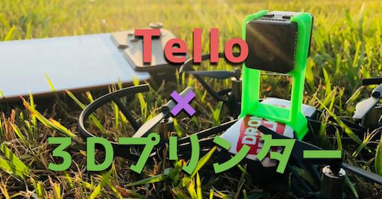 DJIドローンTelloの3つの弱点を『3Dプリンター』製作パーツで克服する