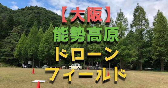 大阪でドローンを飛ばせる屋外練習場『能勢高原ドローンフィールド』を紹介