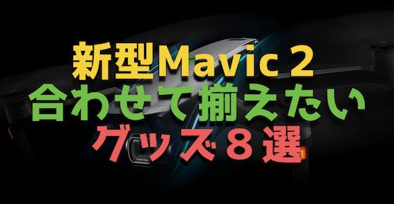 DJIの新型『MavicPRO2』と合わせて買いたいおすすめグッズ8選