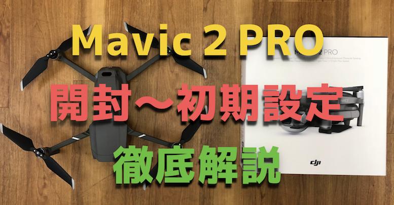 『Mavic2PRO(マビック2プロ)』開封・初期設定方法を初心者向けに解説!
