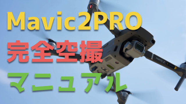 Mavic 2 Proのドローン空撮ガイド『ハッセルブラッド』のカメラ最高かよ!