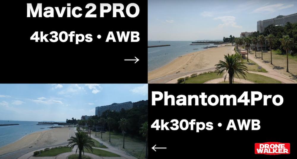 Mavic2PRO VS Phantom4Pro 性能検証で見えたMavic 2 Pro 3つの欠点