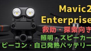 ズーム&照明機能付き『Mavic 2 ENTERPRISE』が救助・探索活動に最適!