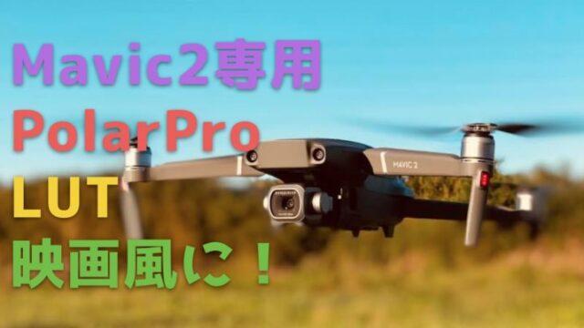 【Mavic 2】PolarProのドローン専用『LUT』で簡単に映画調動画になるぞ!