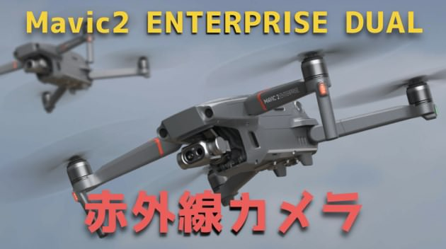 【Mavic2 ENTERPRISE DUAL】赤外線カメラ搭載の小型産業用ドローンが登場!
