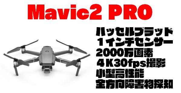 DJIドローンおすすめランキングベスト5【2019年版】Mavic 2 PRO