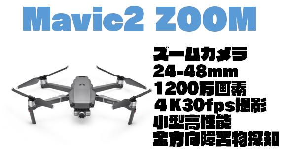 DJIドローンおすすめランキングベスト5【2019年版】Mavic 2 ZOOM