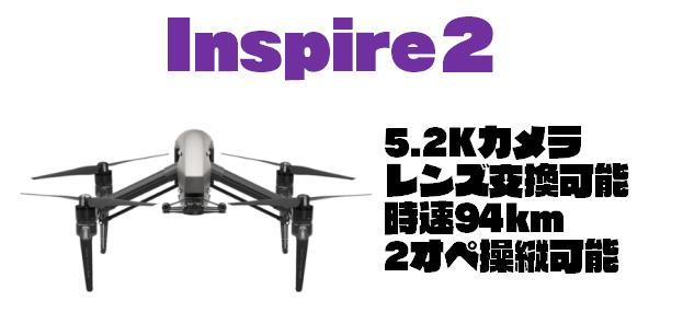 DJIドローンおすすめランキングベスト5【2019年版】Inspire2