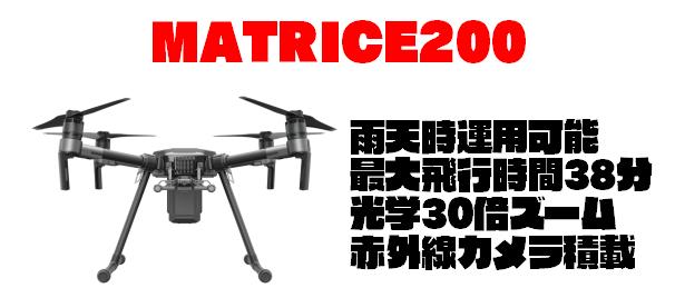 DJI マトリス200シリーズ