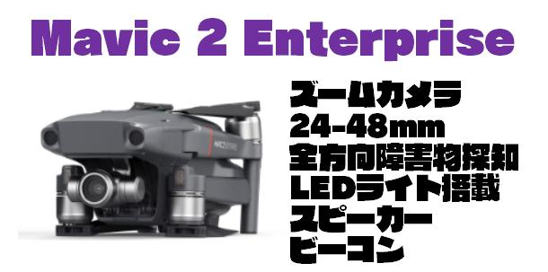 DJI Mavic2 Enterprise
