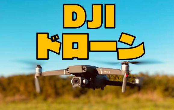 空撮用ドローンを購入するならDJIがコスパ抜群