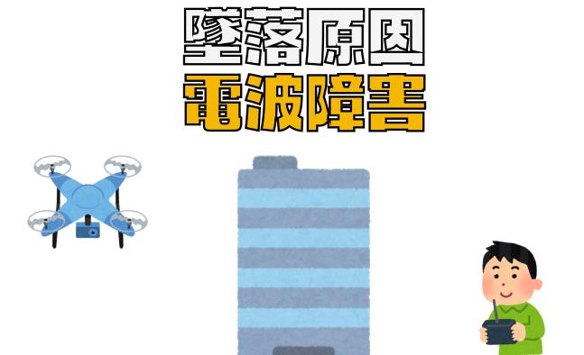 【ドローンの墜落原因②】電波障害