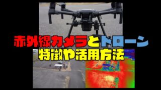 【Zenmuse XT2】赤外線カメラ搭載ドローンの活用方法と特徴