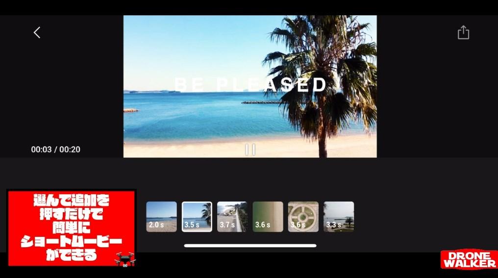 【DJI Flyの使い方】アプリで簡単にお洒落な動画を作る方法