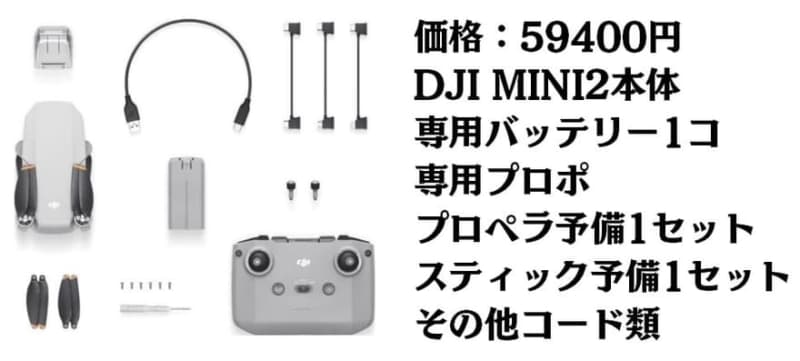 DJI MINI2の価格