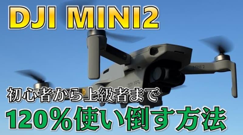 【初心者~上級者まで】「DJI Mini2」のドローンを120%使う方法