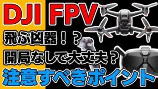【開局なしでFPVドローン】DJI FPVの飛行性能と注意点を徹底レビュー