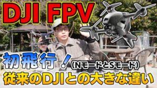 【従来のDJI機と全然違う!】「DJI FPV」を飛ばしてみよう!